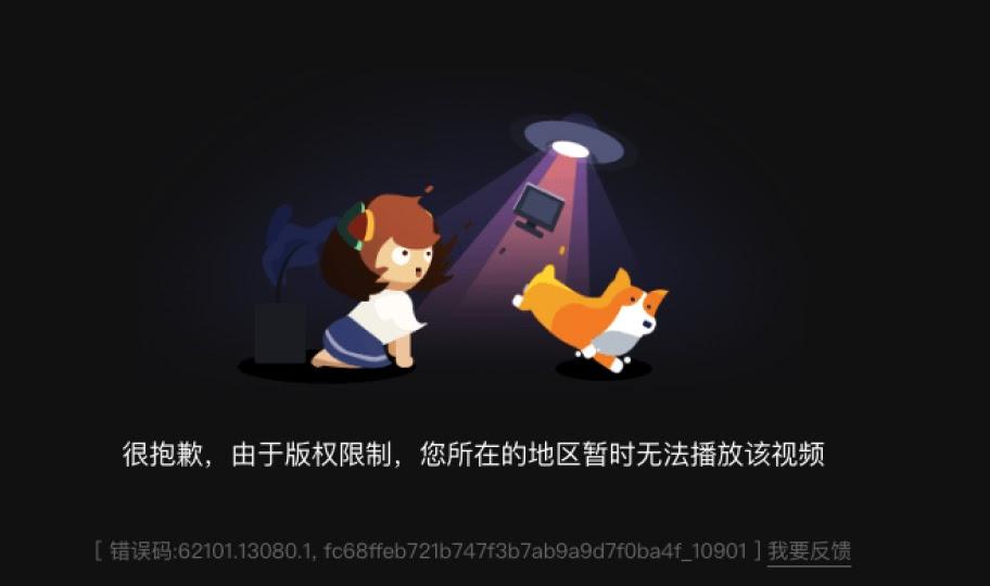 看中国电视剧有地区/版权限制怎么办?一招解决海外IP无法访问中国网络的问题