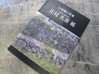 白妙磁の世界 庄村久喜展 2013年7月23日~29日 そごう横浜店 6階
