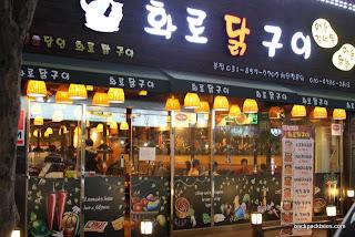 2012_03_04 Grilled Chicken Korean Restaurant