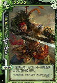 Gan Ning 3