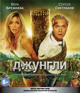 Dzhungli (2012) BluRay 720p 550MB