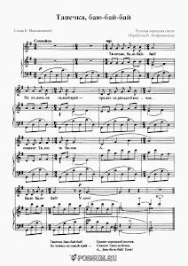 """Песня """"Танечка, баю-баю-бай"""" в обработке Агафонникова: ноты"""