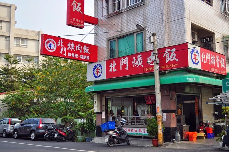 辛北門爌肉飯