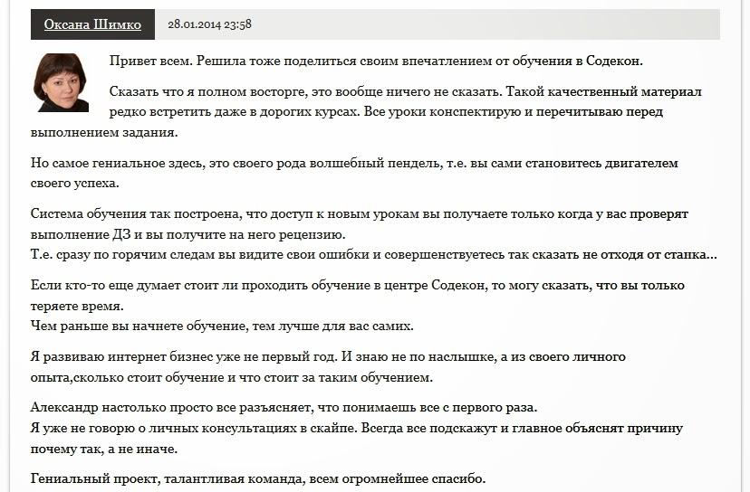Оксана Шимко отзыв об обучении в sodekon.ru