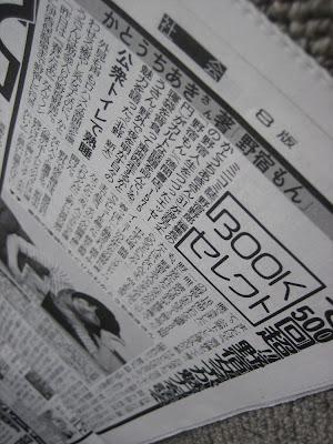 スポーツ報知 2012年4月10日