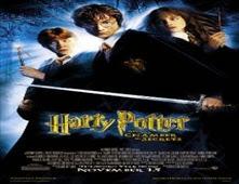 مشاهدة فيلم Harry Potter And The Chamber Of Secrets