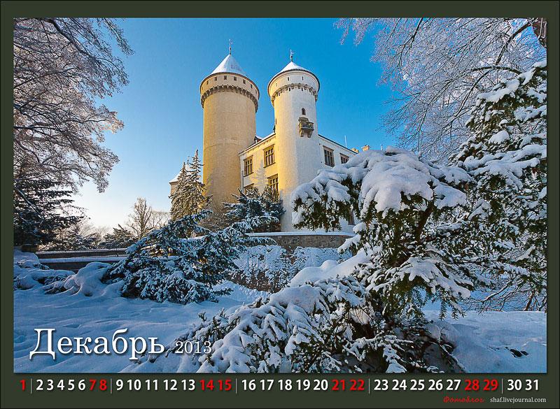 Чехия, Замок и парк Конопиште