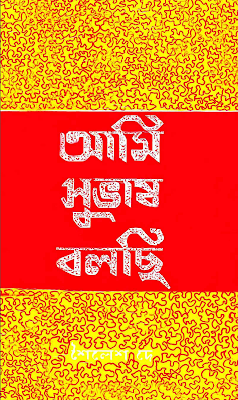 Ami Subhash Bolchi by Shoilesh Dey