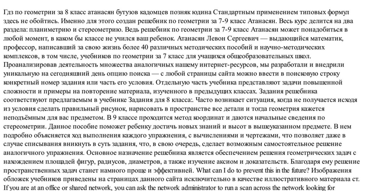 Решебник По Геометрии Бутузов Кадомцев Позняк Юдина
