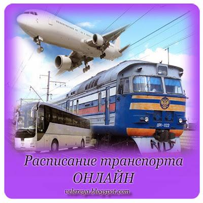 Расписание транспорта - Онлайн