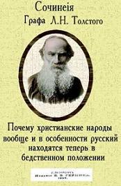 Сочинения графа Л.Н. Толстого