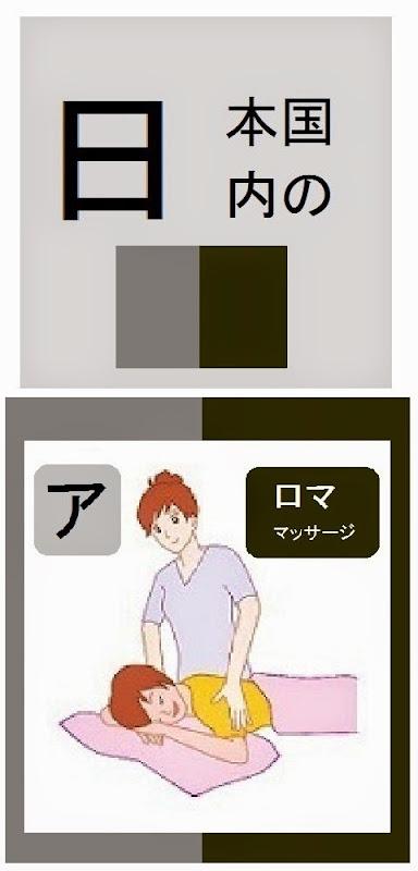 日本国内のアロママッサージ店情報・記事概要の画像