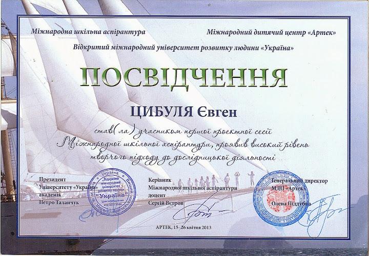 Цыбуля Евгений, победитель конкурса и участник первой сессии проекта 'Международная школьная аспирантура'