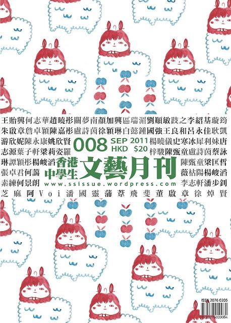 2011年9月 香港中學生文藝月刊 第八期