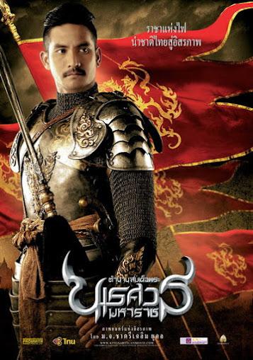 King Naresuan 2 ตำนานสมเด็จพระนเรศวรมหาราช 2 ประกาศอิสรภาพ HD [พากย์ไทย]