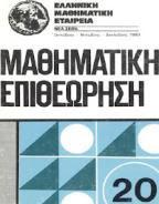 Μαθηματική Επιθεώρηση - τεύχος 20ο