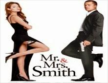 مشاهدة فيلم Mr & Mrs Smith