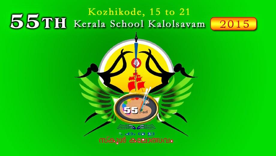 kerala school kalolsavam 2015 kozhikode logo image