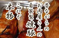 昔ながらのお肉屋さんの自家製焼き豚 肉のいちの