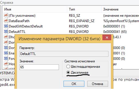 Обход ограничений Yota на раздачу Wi-Fi (tethering)