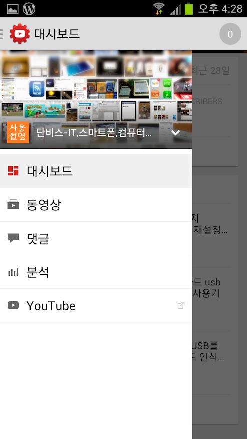 유튜브 스튜디오 메뉴 화면