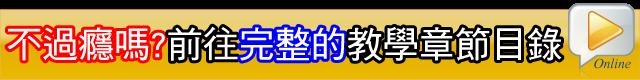 不過癮嗎?前往 Live 國中數學授課系統的章節目錄─ http://math.liveism.com