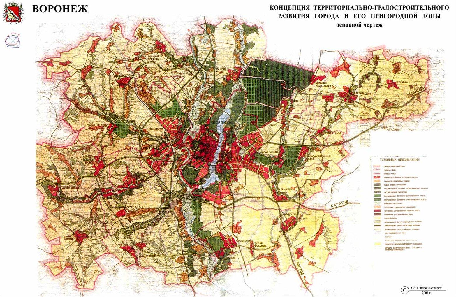 Концепция территориально-градостроительного развития города и его пригородной зоны (основной чертеж)