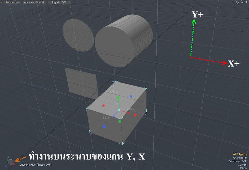 การขึ้นรูปทรงในทิศทางต่างๆ [modo Basic] Modoaxe02