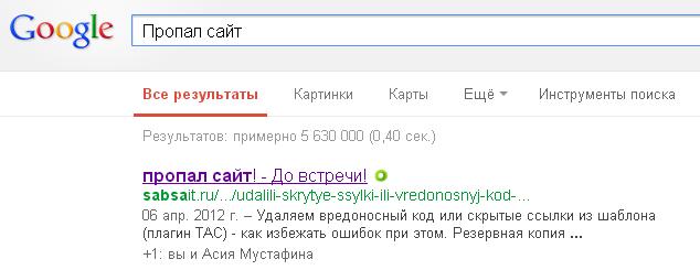 Пропал сайт - данные поиска Гугл
