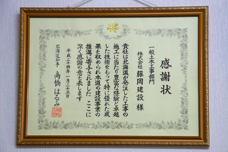 平成23年度 建設部工事等 優秀者表彰・道知事感謝状