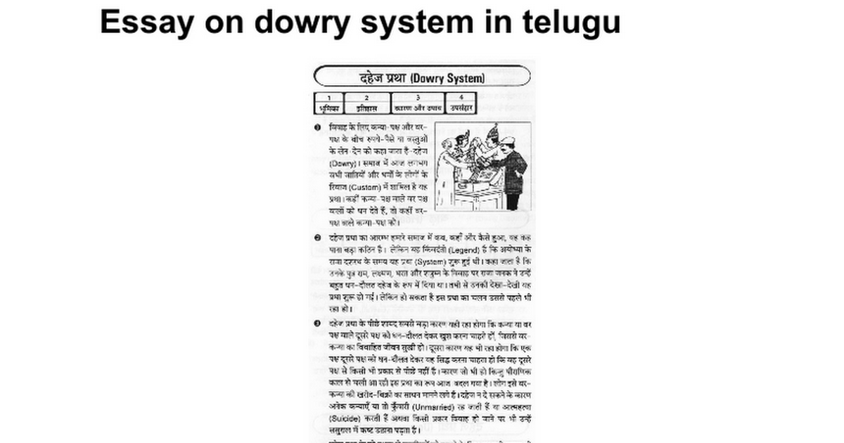 essay on dowry system in telugu google docs