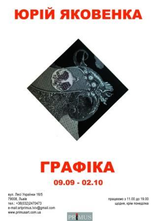 Виставка графіки Юрія Яковенка