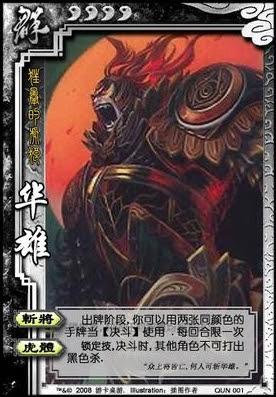 Hua Xiong 3