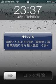 iphone ゆれくる