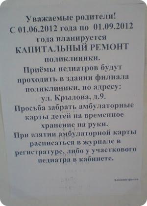 Капитальный ремонт в детской поликлинике №1 на ул.Володарского