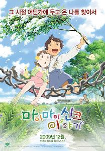 Shinko Và Phép Thuật Nghìn Năm - Mai Mai Miracle poster
