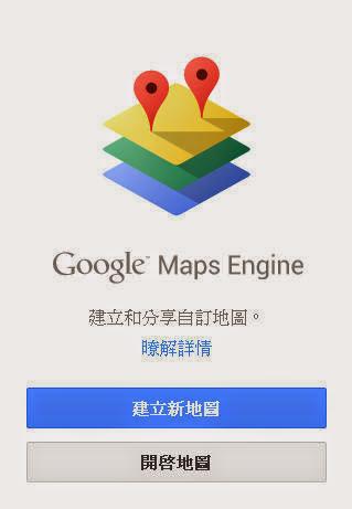 Google 自訂地圖 http://google.22ace.com/2014/07/google-custom-maps.html