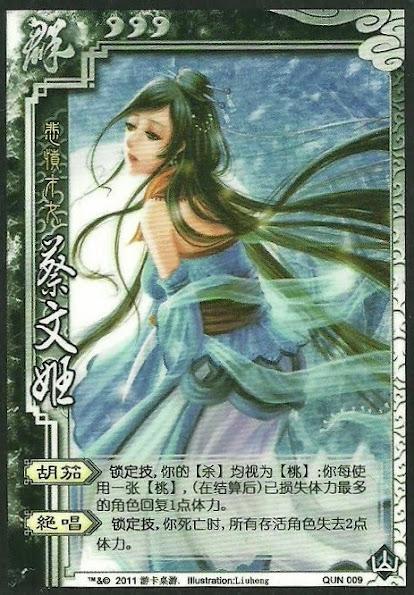 Cai Wen Ji 8