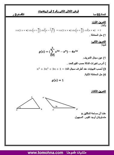 الاختبار الثاني في الرياضيات للسنة الثانية ثانوي شعبة الرياضيات - نموذج 6 - 5.jpg