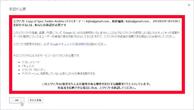 「Authorize/Add Sync Menu」をクリック