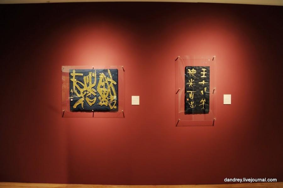 Открытие новых экспозиций в Музее японского искусства Тикотин