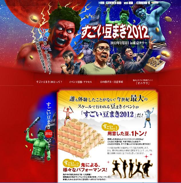 1トンの豆を鬼に投げる『すごい豆まき2012』が東京で開催