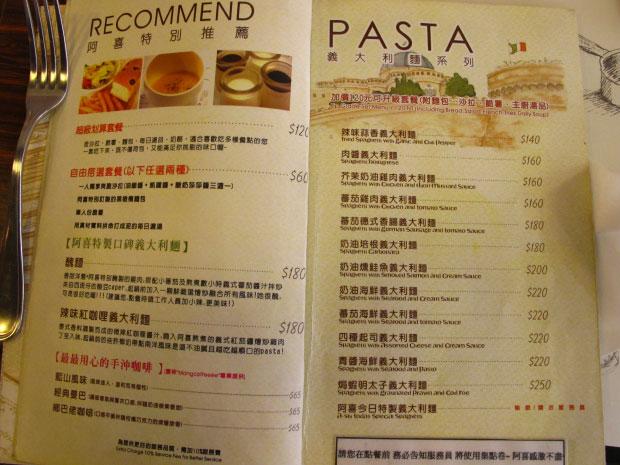 阿喜義大利麵菜單-台中大里美食
