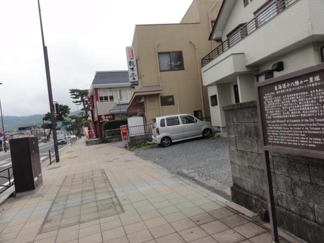 東海道小八幡の一里塚跡 東海道五十三次