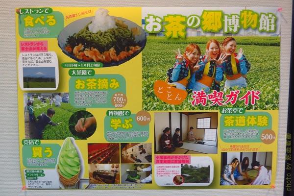 體驗靜岡:「御茶之鄉」茶葉博物館