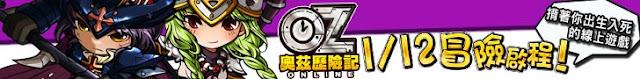 OZ 奧茲歷險記 Online