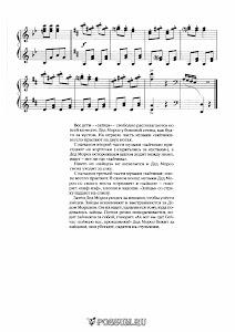 """Игра-пляска """"Дед Мороз и зайцы"""" М. Раухвергера: ноты"""