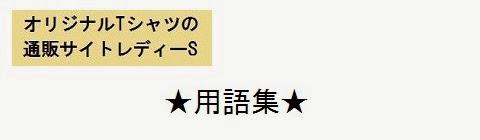 オリジナルTシャツの通販サイトレディーS_用語集・タイトルの画像