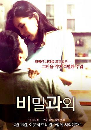 Bài Học Thầm Kín (Phim 18+ Hàn Quốc)