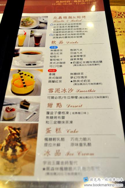 納尼亞義式餐廳餐點內容